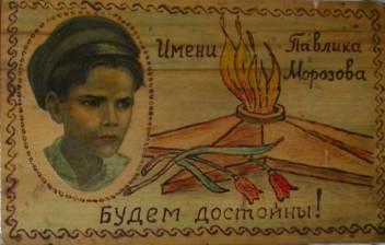 Osnovna škola Pavlika Morozova