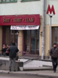 An 'English Pub' in Myasnitskaya Street, Moscow